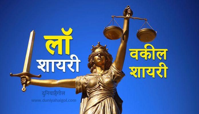 Law Shayari Vakil Shayari