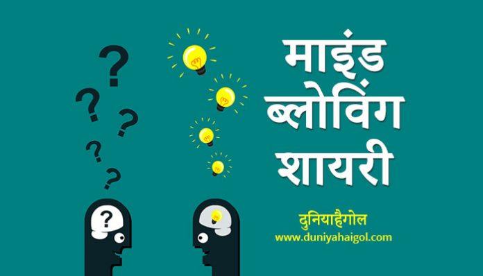 Mind Blowing Shayari