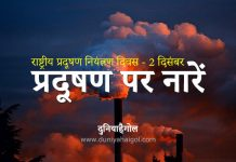 National Pollution Control Day Slogan in Hindi