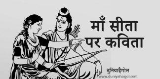 Poem on Mata Sita in Hindi