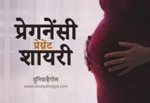 Pregnant Shayari