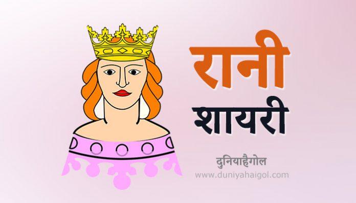 Rani Shayari