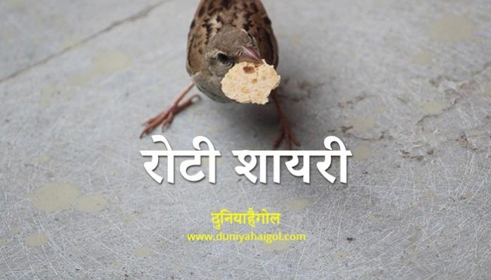 Roti Shayari