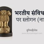slogans on indian constitution in hindi