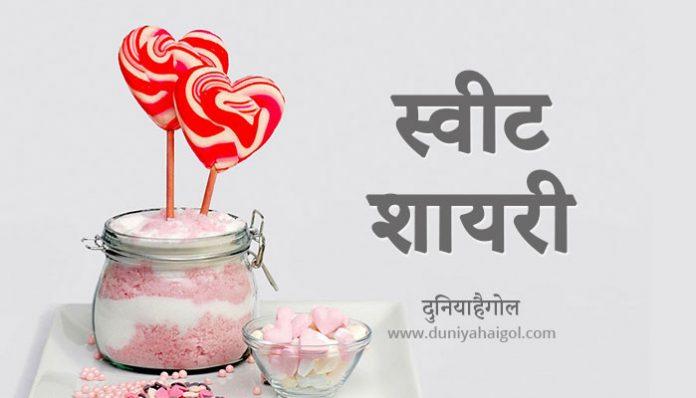 Sweet Shayari