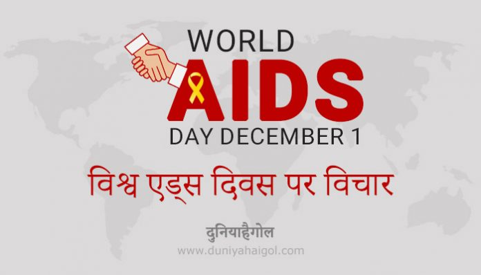 World Aids Day Quotes in Hindi