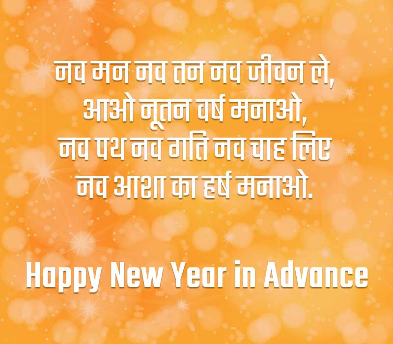 Advance Happy New Year Message in Hindi