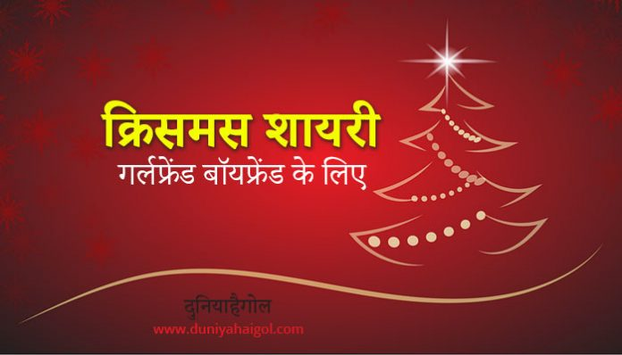 Christmas Shayari for GF