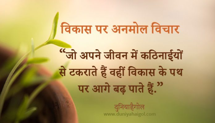Development Quotes in Hindi