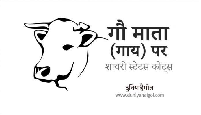 Gau Mata Quotes in Hindi