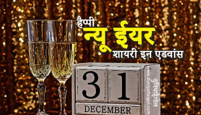 Happy New Year Shayari in Advance in Hindi