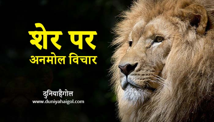 Lion Quotes in Hindi | शेर पर अनमोल विचार