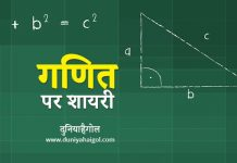 Maths Shayari