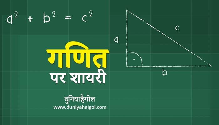 Maths Shayari in Hindi | गणित की शायरी