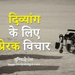 motivational quotes for disabled in hindi