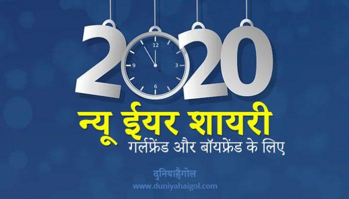 New Year 2020 Shayari for Girlfriend Boyfriend Hindi