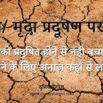 Slogan on Soil Pollution in Hindi