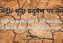 Slogan on Soil Pollution in Hindi