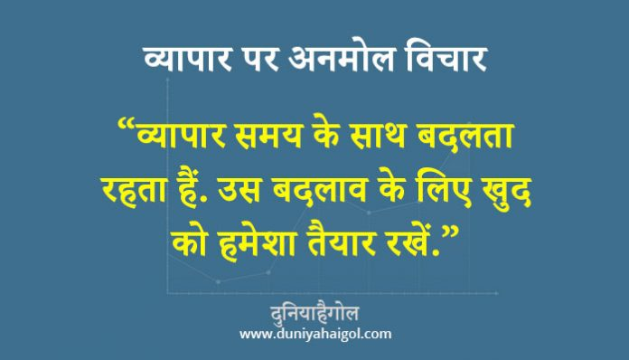 Trading Quotes in Hindi