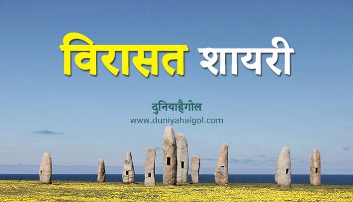 Virasat Shayari
