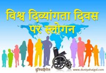 World Handicapped Day Slogan in Hindi