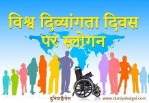 World Handicapped Day Slogan in Hindi