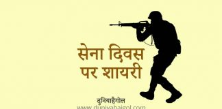 Army Shayari in Hindi