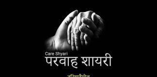Care Shayari