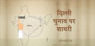 Delhi Chunav Par Shayari