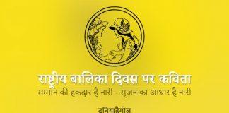 Girl Child Day Poem in Hindi