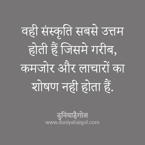 Indian Culture Quotes Hindi