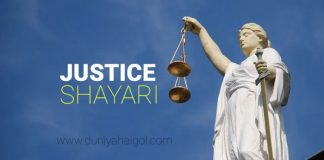 Justice Shayari