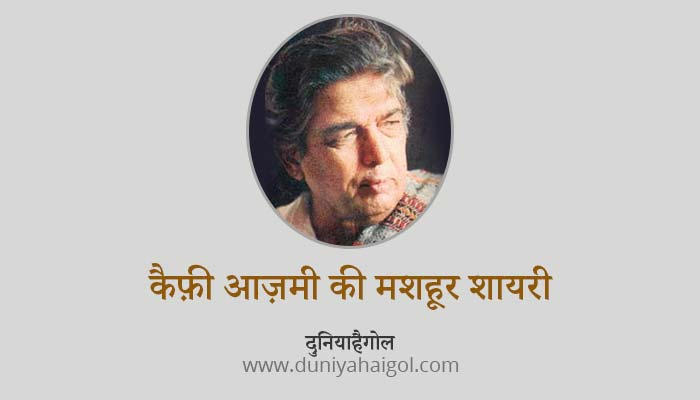 कैफ़ी आज़मी शायरी  | Kaifi Azmi Shayari in Hindi