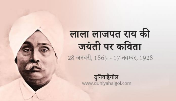 Lala Lajpat Rai Poem in Hindi