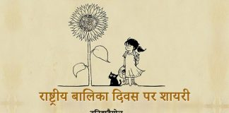 National Girl Child Day Shayari in Hindi