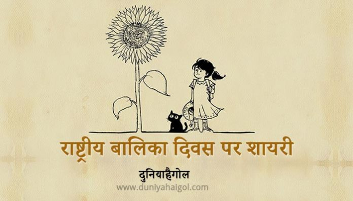 National Girl Child Day Shayari in Hindi