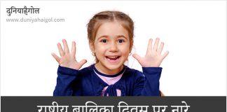 National Girl Child Day Slogan in Hindi