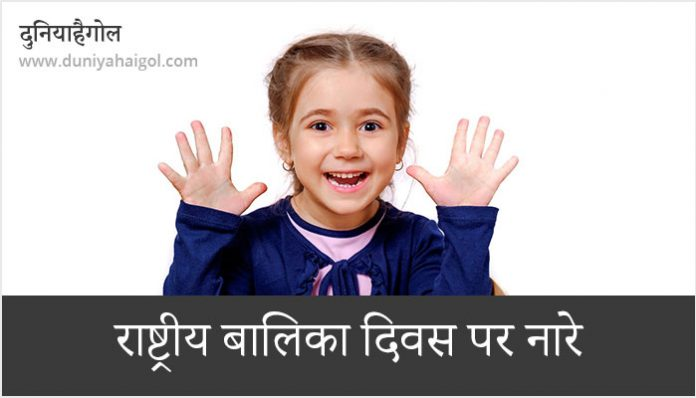 National Girl Child Day Slogan in Hindi