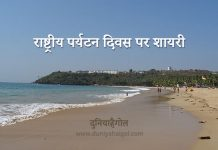 National Tourism Day Shayari in Hindi