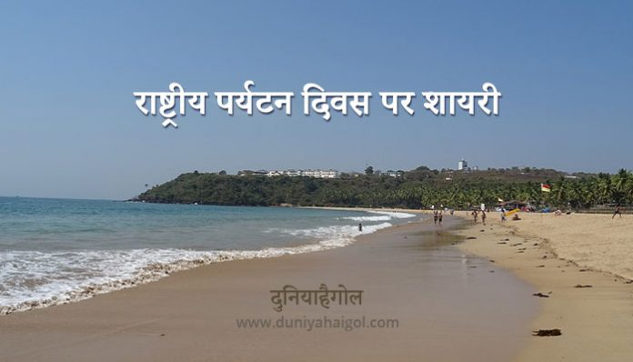 National Tourism Day Shayari in Hindi