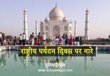 National Tourism Day Slogan in Hindi