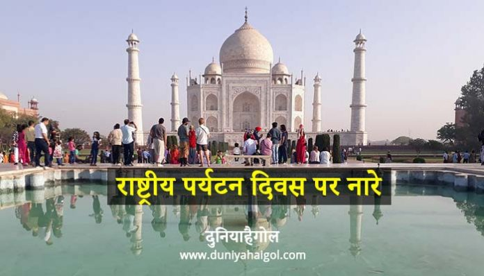 National Tourism Day Slogan in Hindi