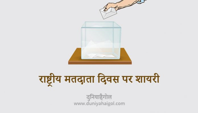 National Voter Day Wishes in Hindi