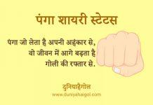 Panga Shayari Status