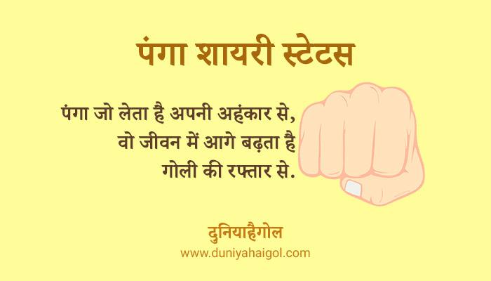 Panga Shayari Status in Hindi | पंगा शायरी स्टेटस