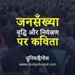 Poem on Population in Hindi