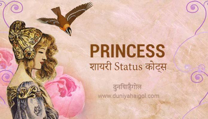 Princess Shayari