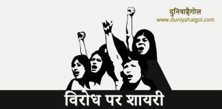 Protest Shayari