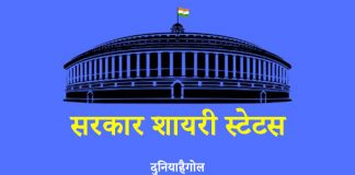 Sarkar Shayari Status