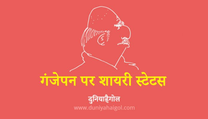 Shayari on Baldness in Hindi